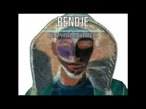 Bendje -  Циничный мечтатель (2018)