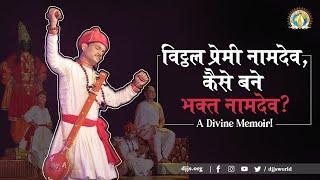विट्ठल प्रेमी नामदेव कैसे बने भक्त नामदेव | Becoming of St. Namdev via God-Realization- Musical Skit
