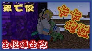 MineCraft我的世界生怪磚生存 第7夜-卡卡地獄