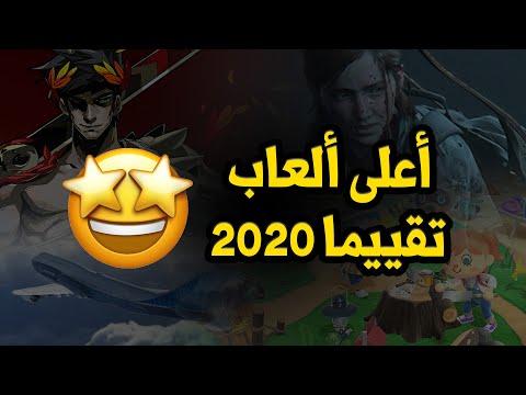 أعلى ألعاب تقييما في 2020 ???? شوف الي فاتك منهم