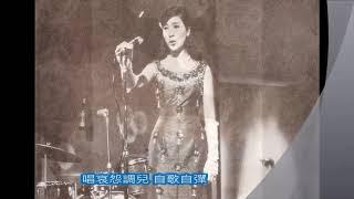 陳寶珠/吕奇 電影《莫忘今宵》插曲《等待》 劇照 1966.