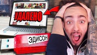 ПОДПИСЧИК УДАЛИЛ МОЙ КАНАЛ ЧЕРЕЗ USB ФЛЕШКУ!