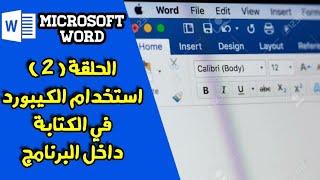 Microsoft Word استخدام لوحة المفاتيح في الكتابة