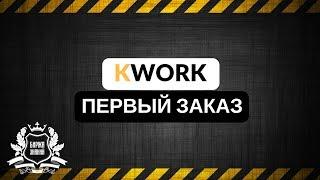 Как начать зарабатывать в магазине фриланс услуг kwork? Ошибки заработка на кворк.