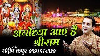 New Ram Bhajan   Ayodha Aaye Hai Shree Ram   Sandeep Kapur   Bhakti Song Lord Ram   Ambeybhakti