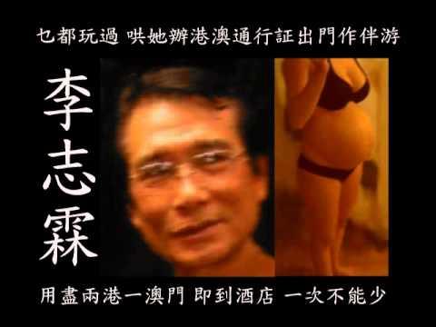 真人真事 六旬香港人李志霖 在大陸自稱前中電工程師 專門淫騙狎玩國內良家婦女及年輕孕婦長達八年 老淫棍年齡差三十幾年如父女 令人髮指