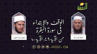 الوقف والإبتداء فى سورة البقرة من الاية 49  60 مع الشيخ حمدى سعد ودكتور إسلام الأزهرى