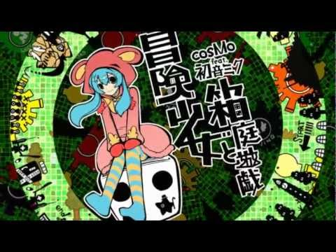 [Official]  冒険少女と箱庭遊戯 / cosMo@暴走P feat. 初音ミク