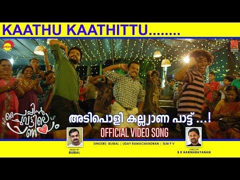 Kaathu Kaathittu song - Paipin Chuvattile Pranayam