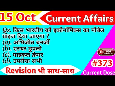 15 October 2019 Current Affairs Daily Current Affairs today Current affairs,next exam, dose【#373】