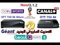 Video for beoutq ott 750