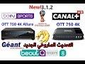 Video for beoutq geant ott 750