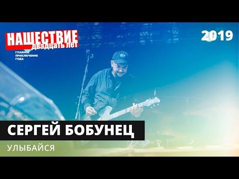 Сергей Бобунец — Улыбайся // НАШЕСТВИЕ 2019