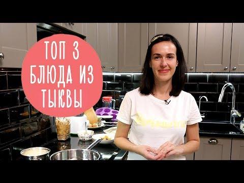 Полезные блюда из тыквы: топ 3 вкусных рецепта | Family is...