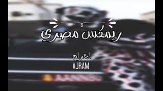 ريمكس مصري - هتصيع عد جروحك - 2018 قمه الاقلاع تحميل MP3