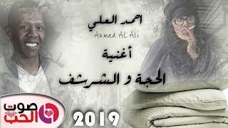 اغنية الحجة و الشرشف 2019 بصوت الفنان احمد العلي Ahmad AL Ali الشرشف عند اخوها
