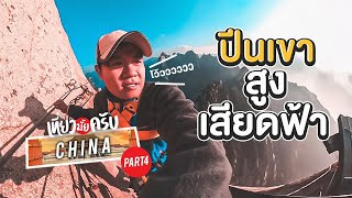 Let's Travel EP.16 The Most Thrilling Mountain Climbing Experience!!! It's So High