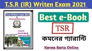 TSR (IR) Book || Best e-Book for T.S.R Exam 2021|| Karma Barta Online Library