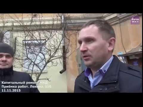 Приёмка работ по капитальному ремонту дома Ленина, 110
