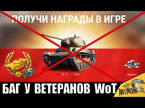 ЖЕЛАННЫЙ БОНУС КОД И БАГ У ВЕТЕРАНОВ World of Tanks
