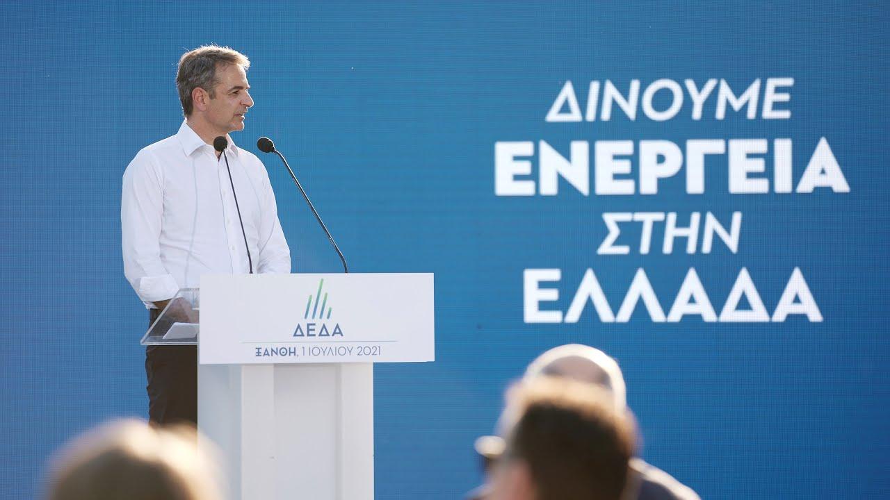Ομιλία Κυριάκου Μητσοτάκη στην εκδήλωση της ΔΕΔΑ για την επέκταση της διανομής φυσικού αερίου
