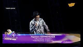 Нұржан КЕРМЕНБАЕВ - «Жылайды жүрек» - (Н.Шынболатов - Р.Зайытов)