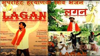 Lagan // Baba Khanda // धमाकेदार हरयाणवी शिव भजन // लगन// SWEET HARYANVI SHIV BHAJAN // DJ Mix Song