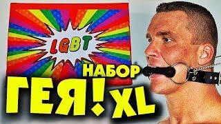 НАБОР ГЕЯ XL или Гей парад box!