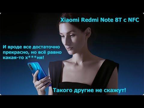 Такого не скажут другие. Мнение о смартфоне Xiaomi Redmi Note 8T спустя неделю использования