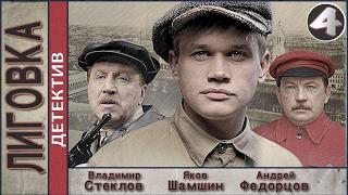 Лиговка (2010). 4 серия. Детектив, криминал. 📽