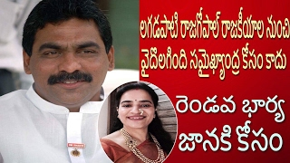 LAGADAPATI RAJAGOPAL QUIT POLITICS BECAUSE OF HIS LOVE LIFE WITH JANAKI