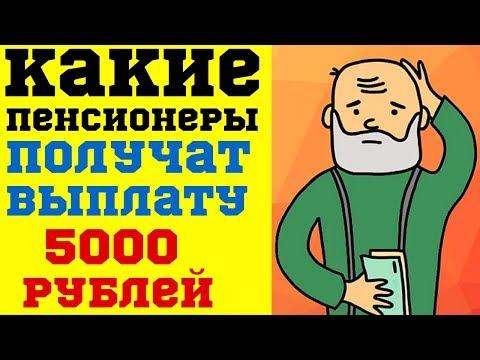 Какие пенсионеры получат единовременную выплату 5000 рублей