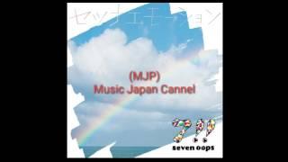 Seven oops - 相愛性理論 (album setsuna emotion)