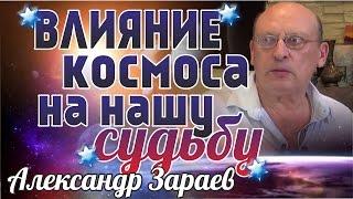 Медицинская астрология  определяет дату смерти. Александр Зараев