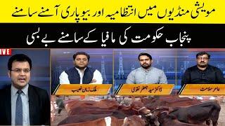 Mafia Ka Punjab Mey Raj   Bolta Lahore   19 July 2021   Lahore Rang