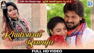 New BEWAFA Song - Khubsurat Bewafa | Full VIDEO | Kiran Gajera | New Hindi Song 2018