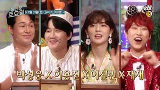 Amazing Saturday EP171 Park Sung-woong, Lee Yong-jin, Jaejae, Lee Sun-bin