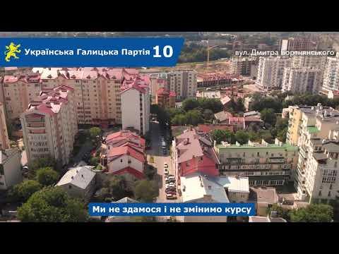 Над Левом: вул. Бортнянського, Генерала Юнаківа, Луцького