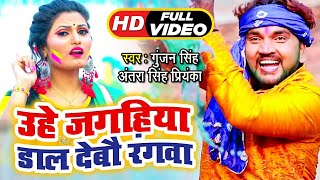 #Gunjan Singh & #Antra Singh Priyanka (Video Song) – हियो मगहिया उहे जगहिया – Holi Songs 2020