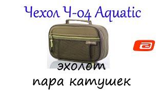 Ч-04 чехол aquatic для 2-х катушек или эхолота