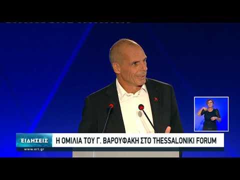 Η Ομιλία του Γ. Βαρουφάκη στο ΤHESSALONIKI HELEXPO FORUM | 16/09/2020 | ΕΡΤ