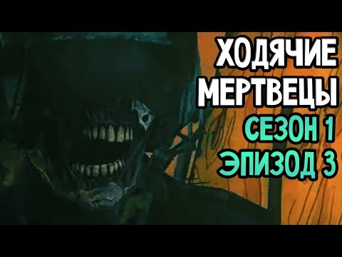 The Walking Dead Прохождение На Русском #3 — СЕЗОН 1 ЭПИЗОД 3