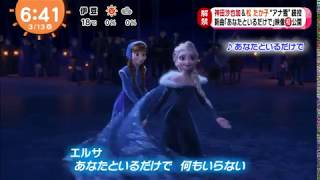 神田沙也加松たか子アナ雪続投新曲「あなたといるだけで」映像初公開