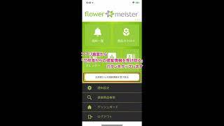 flower meisterスマホで簡単利用登録②提案書受取り設定編