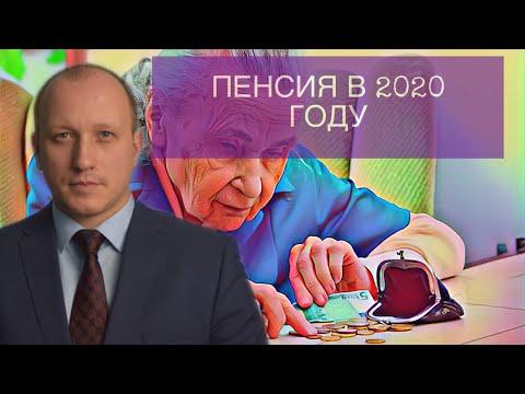 ПЕНСИИ В 2020 ГОДУ | ДОПЛАТА К ПЕНСИИ ЗА СТАЖ