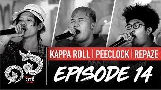 16 Bars Thailand | EP14 | KAPPA ROLL, PEECLOCK & REPAZE