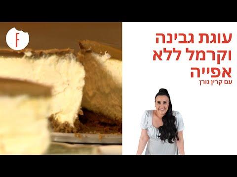 עוגת גבינה לוטוס- קרין גורן