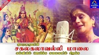 சகலகலாவல்லி மாலை   Sakalakala Valli Malai   Devotional Song   SuperTVTamil