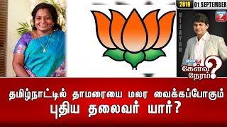 தமிழ்நாட்டில் தாமரையை மலர வைக்கப்போகும் புதிய தலைவர் யார்? | கேள்வி நேரம்