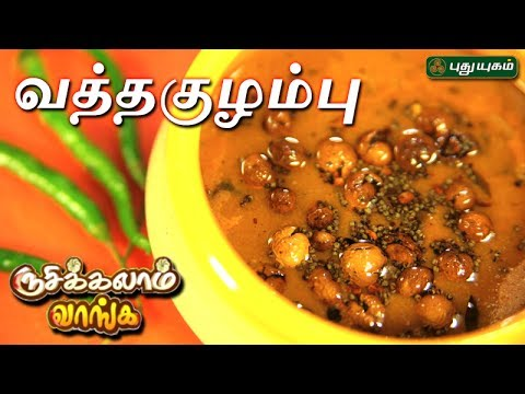 வத்தகுழம்பு  | Rusikkalam Vanga | 29/05/2017 | Puthuyugam TV